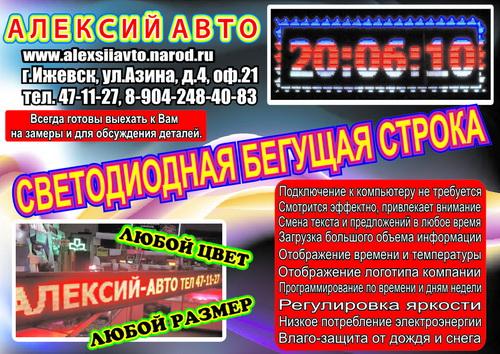 http://alexsiiavto.narod.ru/katal/tablo/7.jpg